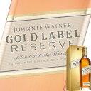 ジョニーウォーカー ゴールドラベル リザーブ 700ml瓶 (キリン) (スコッチウイスキー) (ブレンデッド)
