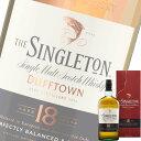 ザ・シングルトン ダフタウン 18年 700ml瓶 (キリン) (スコッチウイスキー) (シングルモルト)