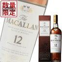 (箱付き) (正規品) ザ・マッカラン シェリーオーク12年 700ml瓶 (サントリー) (スコッチウイスキー) (シングルモルト)