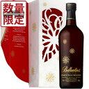 (箱付き) (正規品) バランタイン クリスマスリザーブ 700ml瓶 (サントリー) (ウイスキー) (ブレンデッド) (スコッチ)