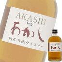 (地ウイスキー) あかし レッド 500ml瓶 (江井ヶ嶋酒造) (国産ウイスキー) (ブレンデッド)