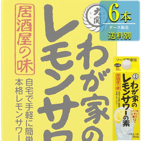 大関 わが家のレモンサワーの素 居酒屋の味 900mlパックx6本ケース販売 (リキュール)