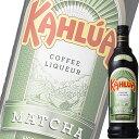 (単品) カルーア 抹茶 700ml瓶 (サントリー) (お茶系リキュール)