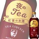 【単品】サントリー「夜のティー」500ml瓶【Ready To Serve】【紅茶リキュール】