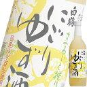 【単品】白鶴 まるごと搾りにごり ゆず酒 720ml瓶