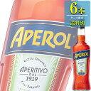 アペロール 700ml瓶 x6本ケース販売 (ハーブ系リキュ