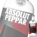 アブソルート「ペッパー」ウォッカ(40%)750ml瓶【ペルノリカール】【スピリッツ】【フレーバーウォッカ】の画像