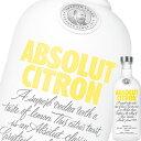 アブソルート「シトロン」ウォッカ(40%)750ml瓶【ペルノリカール】【スピリッツ】【フレーバーウォッカ】の画像
