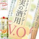 【単品】サントリー「果実の酒用ブランデー(V.O)」1.8Lパック【国産ブランデー】【