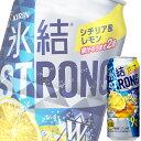 キリン 氷結ストロング シチリア産レモン 500ml缶 x 24本ケース販売 (チューハイ)