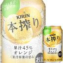 キリン 本搾り オレンジ 350ml缶 x 24本ケース販売 (チューハイ)