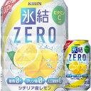 キリン氷結ZERO シチリア産レモン 350mlx24本ケース販売