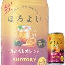 サントリーほろよい カシスとオレンジ 350mlx24本ケース販売【チューハイ】