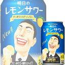 サントリー 明日のレモンサワー 350ml缶 x 24本ケース販売 (チューハイ)