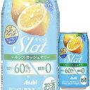 アサヒSlat(すらっと)「レモンスカッシュサワー」350ml缶x24本ケース販売【チューハイ】