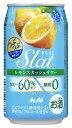 アサヒ Slat (すらっと) レモンスカッシュサワー 350ml缶 x24本ケース販売 (チューハイ)