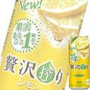 アサヒ 贅沢搾り レモン 500ml缶 x 24本ケース販売 (チューハイ)