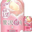 アサヒ 贅沢搾り 桃 350ml缶 x 24本ケース販売 (チューハイ)