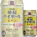 宝酒造 TaKaRa「焼酎ハイボール」レモン350mlx24本ケース販売【チューハイ】