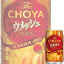チョーヤ The CHOYA ウメッシュ プレミアム 350ml缶 x 24本ケース販売 (リキュール) (梅酒)