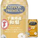 合同酒精 NIPPON PREMIUM 千葉県産豊水使用 和...