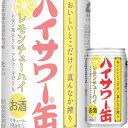 博水社ハイサワー缶レモンチューハイ 350mlx24本ケース販売