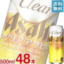 【2ケース販売】アサヒ「クリアアサヒ」500ml缶x48本ケース販売【新ジャンルビール】