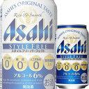 アサヒスタイルフリー「パーフェクト」350ml缶x24本ケース販売【発泡酒】【ビール】