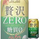 アサヒ クリアアサヒ 贅沢ゼロ 350ml缶 x 24本ケース販売 (新ジャンルビール)