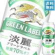 【期間限定SALE!!】キリン 淡麗グリーンラベル 500mlx24本ケース販売