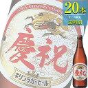 キリン ラガービール 慶祝ラベル (生ビール) 500ml中瓶 x 20本ケース販売 (瓶ビール)