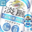 キリン淡麗「プラチナダブル」500ml缶x24本ケース販売