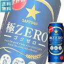 【2ケース販売】サッポロ 極ZEROゴクゼロ 500mlx24本ケース販売【発泡酒】【プリン体ゼロ】【糖質ゼロ】【人工甘味料ゼロ】