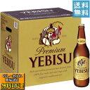 サッポロ エビスビール YB12 大瓶12本セット (楽ギフ_包装) (楽ギフ_のし) (楽ギフ_のし宛書) (ビールギフト)