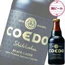 (単品) 協同商事 COEDO 漆黒-Shikkoku- 333ml瓶 (地ビール) (埼玉)
