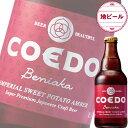 (単品) 協同商事 COEDO 紅赤-Beniaka- 333ml瓶 (地ビール) (埼玉)