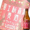 (単品)富士観光開発富士桜高原麦酒ヴァイツェン330ml瓶(地ビール)(山梨)