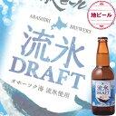 (単品)網走ビール流氷ドラフト330ml瓶(地ビール)(北海道)