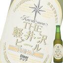 (単品) 軽井沢ブルワリー 軽井沢浅間高原 クリア 330ml瓶 (地ビール) (長野)