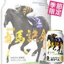 サッポロ 黒ラベル「JRA有馬記念缶(生ビール) 」350m...