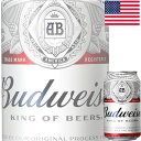 バドワイザー355ml缶x24本ケース販売(海外ビール)(アメリカ)(インベブジャパン)