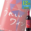 サッポロ うれしいワイン (赤) 720mlペット x 12本ケース販売 (国産ワイン) (ライト) (SP)