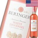 (単品) サッポロ ベリンジャー ヴィンヤーズ カリフォルニア ホワイト ジンファンデル (ロゼ) 750ml瓶 (アメリカ) (ロゼワイン) (やや甘口) (SP)