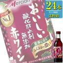 キリンメルシャンおいしい酸化防止剤無添加赤ワインふくよか赤180ml瓶x24本ケース販売(国産ワイン)(フルボディ)(ME)