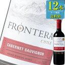 キリンメルシャンコンチャイトロフロンテラカベルネソーヴィニヨン(赤)750ml瓶x12本ケース販売(チリ)(赤ワイン)(ミディアム)(ME)