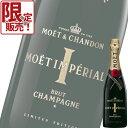 (単品) モエ エ シャンドン モエ アンペリアル 150年アニバーサリー 限定ボトル 750ml瓶 (モエシャン) (シャンパン)