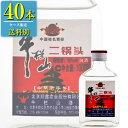 日和商事 牛欄山 二鍋頭酒 100ml瓶 x40本ケース販売 (白酒) (中国酒)