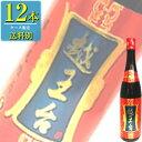 日和商事越王台陳年「5年」花彫酒 赤ラベル 600ml瓶x12本ケース販売【紹興酒】【中国酒】