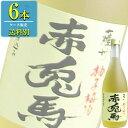 赤兎馬 柚子梅酒 720ml瓶 x 6本ケース販売 (濱田酒造) (鹿児島)