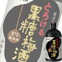(単品) チョーヤ 本格梅酒 CHOYA 黒糖梅酒 720ml瓶 (リキュール) (梅酒)